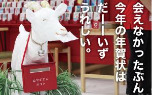 宮古島の年賀状「みやねんが2021」